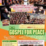 NGOゴスペル広場が3月20日にチャリティ・コンサートを開催します♪