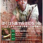 6月10日(日)児童労働反対世界デー・イベント開催 -来日中の元こども兵士が自らの体験を語ります-