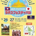ラオスフェスティバル2012に民際センターも参加いたします!