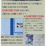 早稲田大学生協学生委員会(WSG)×DARUNEE(ダルニー)のオリジナルノートを販売中!