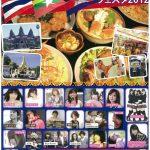7/28(土)、29日(日) タイ・ミャンマー・カンボジア フェスタ2012(@代々木公園)が開催されます♪