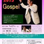 7月27日 木更津でゴスペルのチャリティ・コンサートが開催されます♪