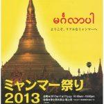 ミャンマー祭り2013に出展いたします!!!