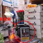 自然食品店「菜の花」(京都)に、奨学金募金箱が設置されました!