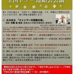 第13回 全国ドナー連絡会会議 in 新潟 を開催します♪