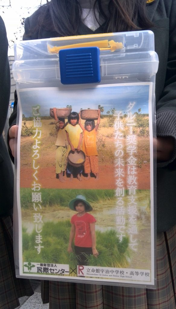 現地の子どもたち写真にキャッチコピー