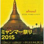 「ミャンマー祭り2015」に出展いたします!
