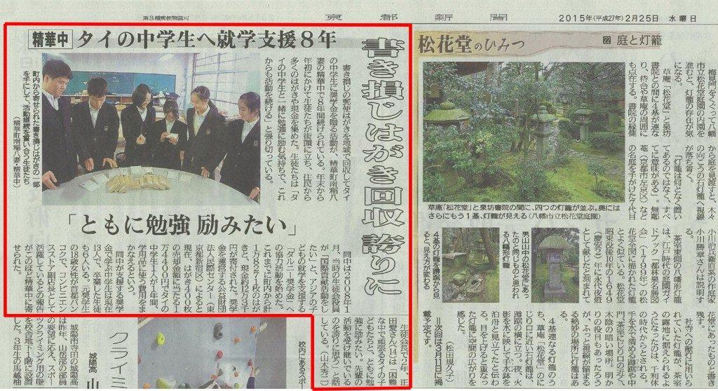 2015年の京都新聞