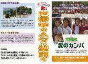 全日本電線関連産業労働組合連合会