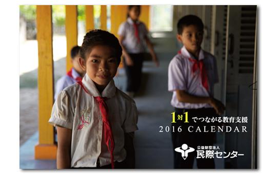 2016年チャリティカレンダー販売