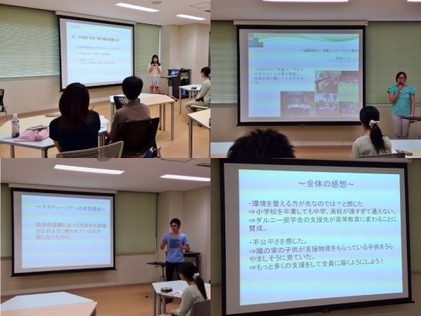 Study For Two大阪大学支部 初主催イベント