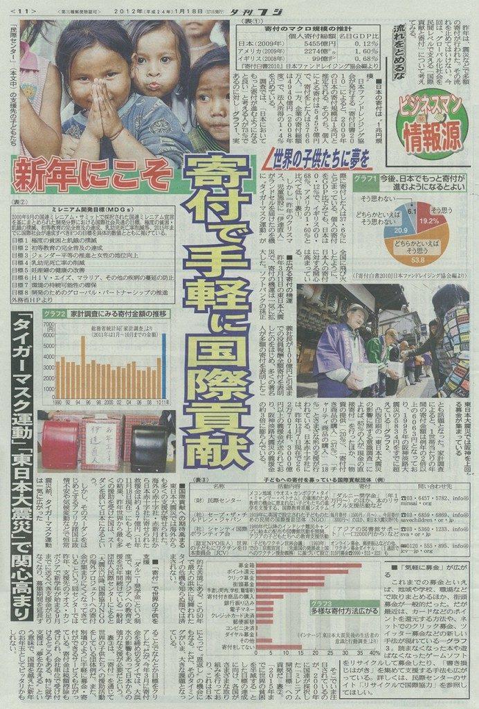 2012年1月夕刊フジ