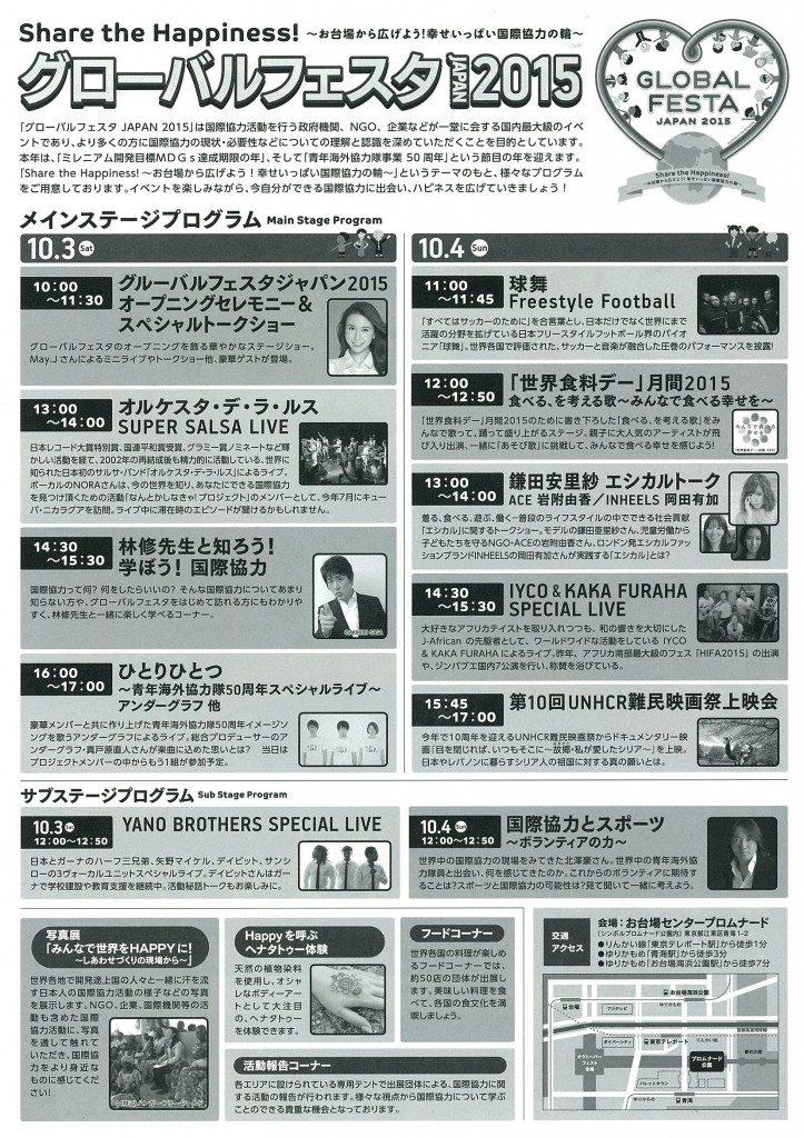 グローバルフェスタJAPAN2015のプログラム