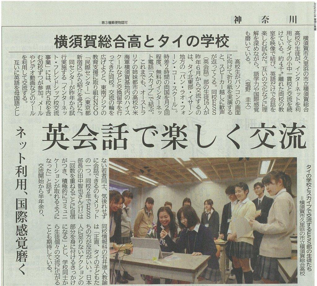 2016年1月の神奈川新聞