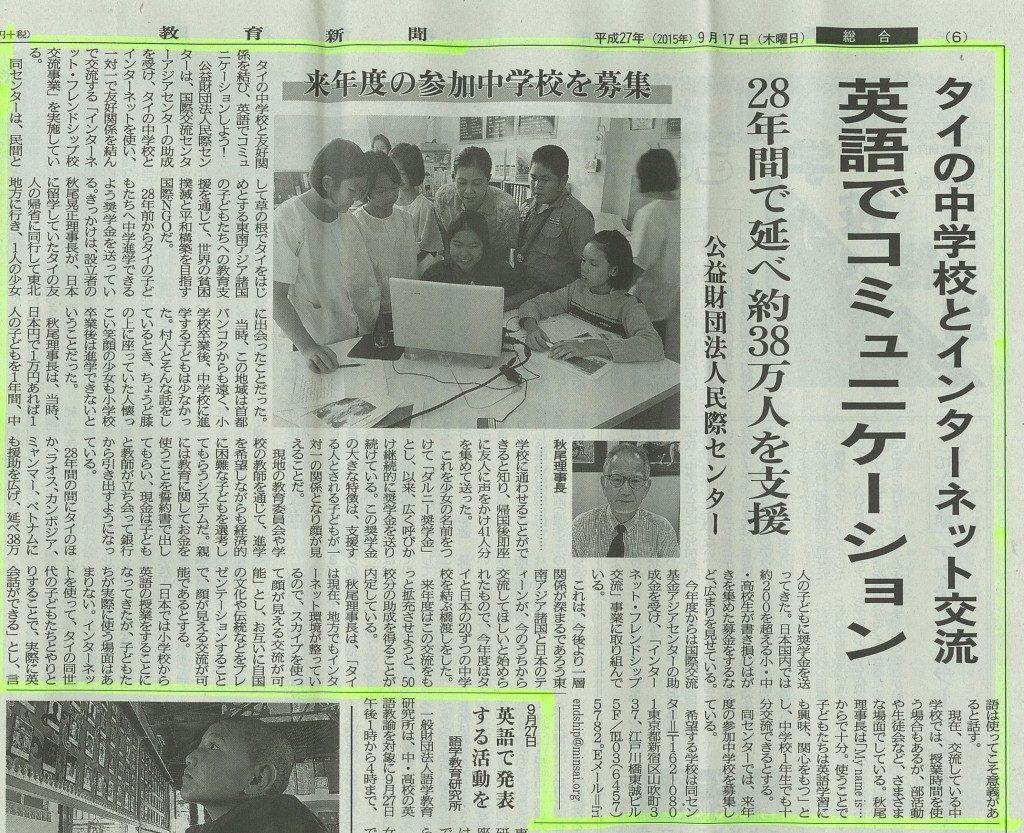 2015年9月の教育新聞