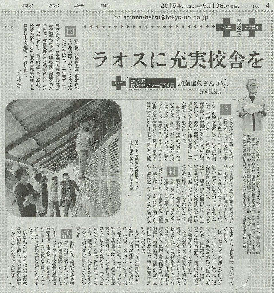 2015年9月の東京新聞