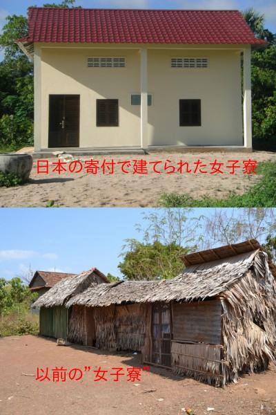 寄付で建設された女子寮