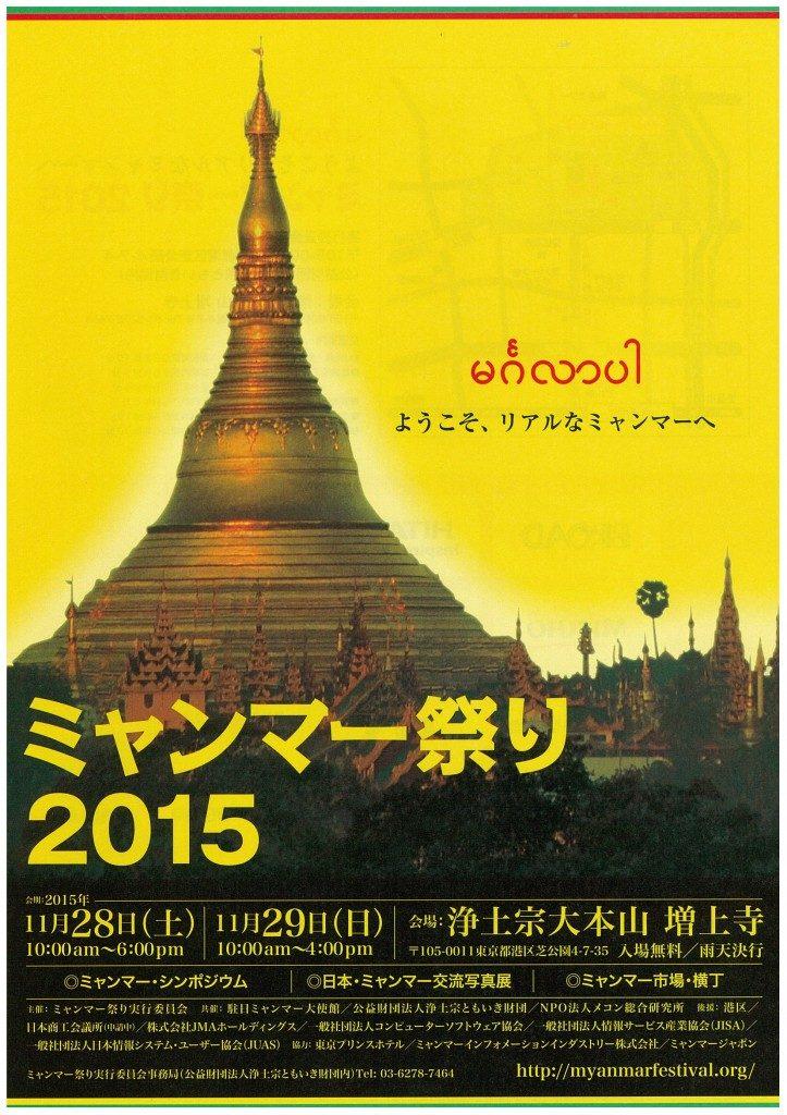 ミャンマー祭り2015