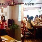 【報告】ラオス事務局職員フェンの来日講演&チャリティイベント(京都トスカ)