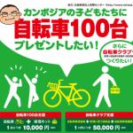 カンボジアに 100 台の自転車と10箇所の自転車クラブを!