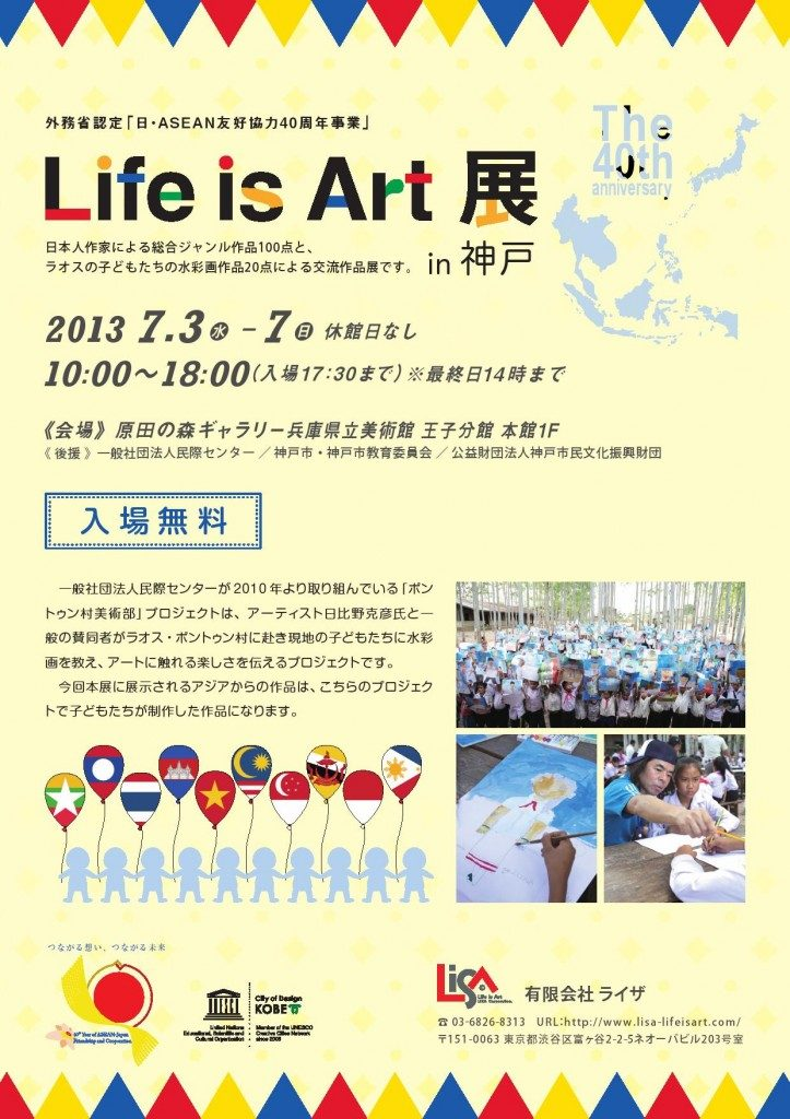 Life is Art 展