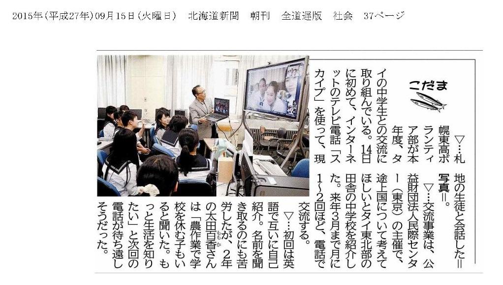 2015年9月の北海道新聞