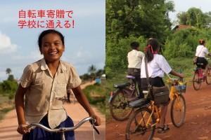 カンボジアの自転車事情
