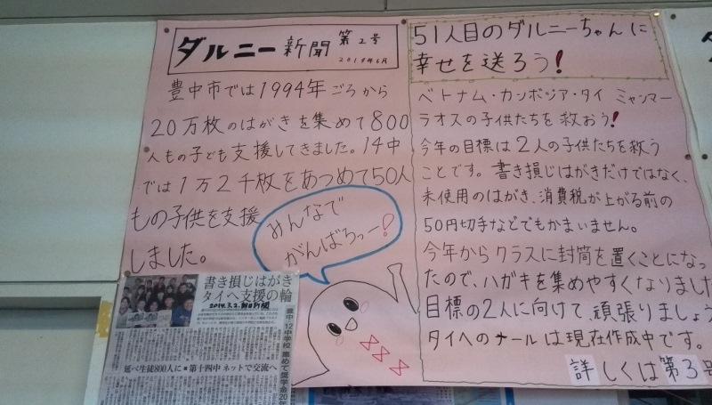 ダルニー新聞