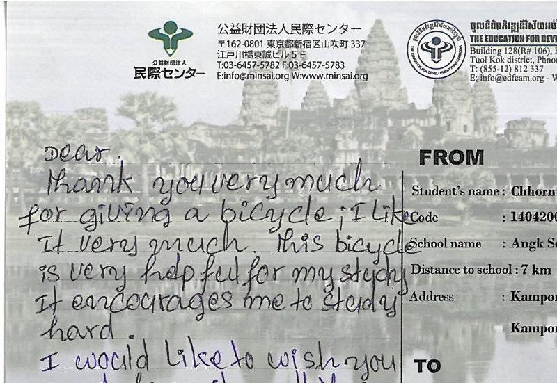 自転車を寄贈された生徒の手紙