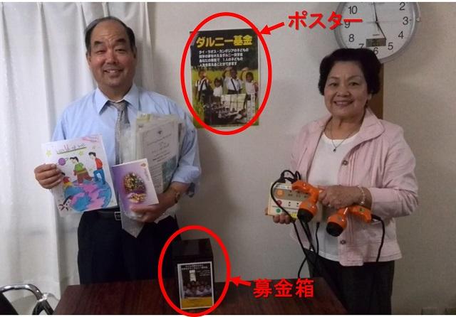 アップリンクジャパン常設のダルニー奨学金ポスターと募金箱