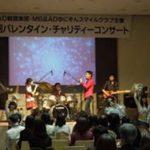 2月13日(金) MS&ADの有志バンドが20回目のチャリティコンサートを開催!!