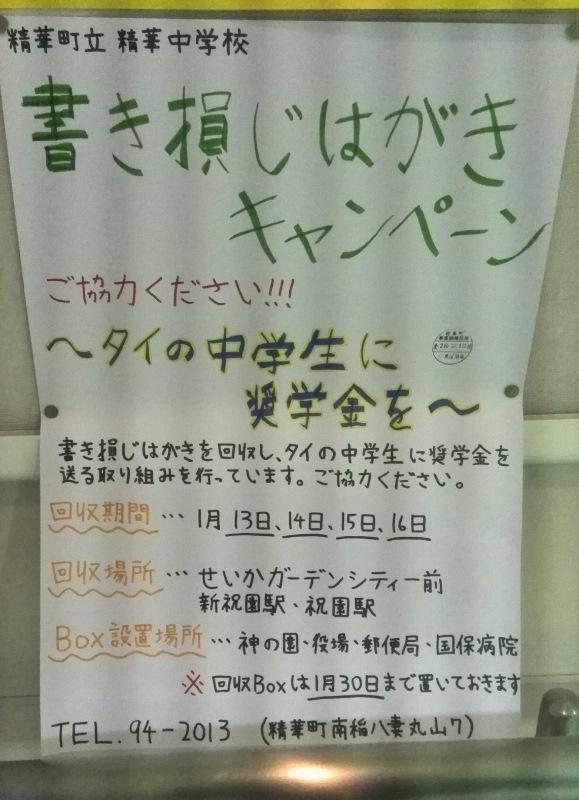 新祝園駅協力でハガキチラシ掲示