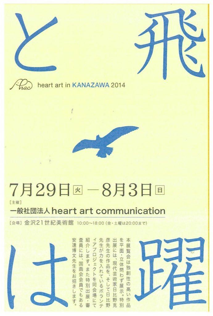 Heart Art in KANAZAWA 2014 – 飛躍とは -