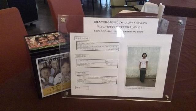 透明ケース両面 奨学生写真