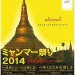 「ミャンマー祭り2014」に出展いたします!!!