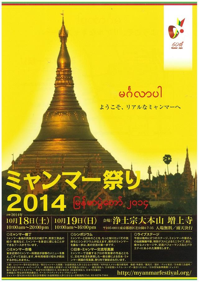 ミャンマー2014
