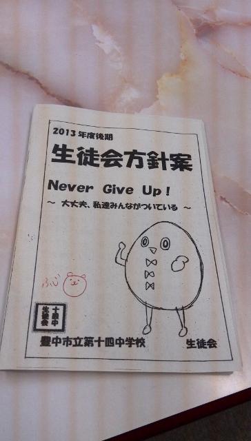 豊中15中生徒会方針NeverGiveUp精神