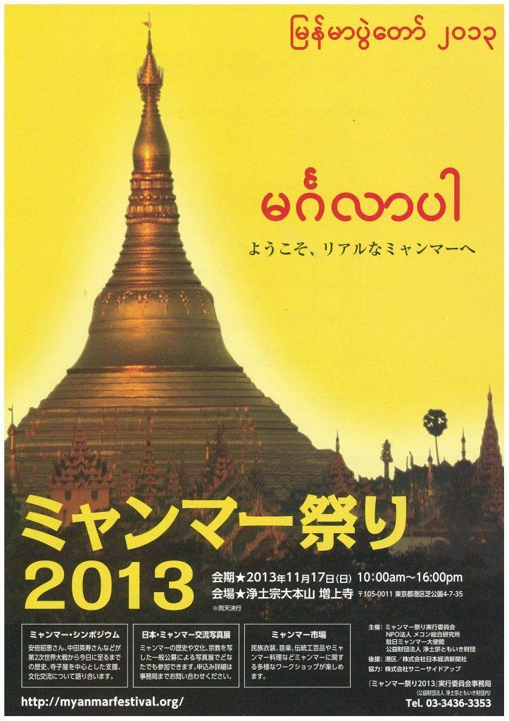 ミャンマー祭り2013