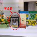 ヘルパーステーション「すうふぅ」(神戸)に、奨学金募金箱が設置されました!