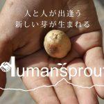 Humansprout(ヒューマンスプラウト)が運営するフェアトレードセレクトショップ『dada na kaka(ダダ ナ カカ)』の商品の売上の一部をタイ奨学金支援!
