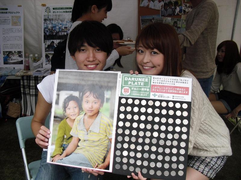 ダルニープレート(100円玉募金)