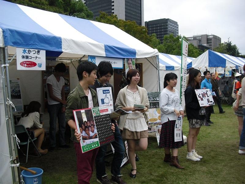 グローバルフェスタ JAPAN2013