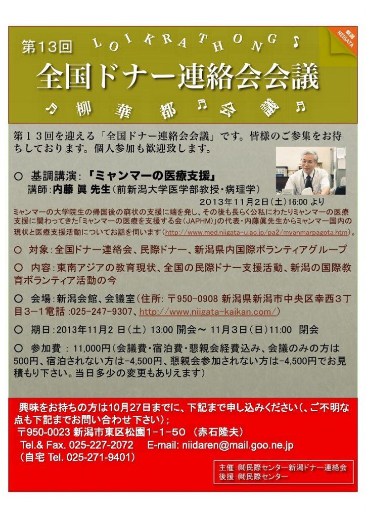 第13回全国ドナー連絡会ポスター