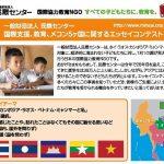 メコン5カ国、教育、国際支援に関する「エッセイコンテスト」 本日から開催!