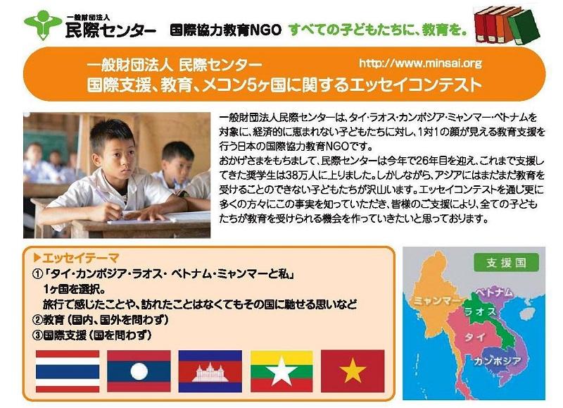 「タイ・カンボジア・ラオス・ ベトナム・ミャンマーと私」