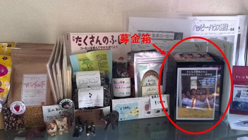 「キッチンハリーナ」に設置した奨学金募金箱