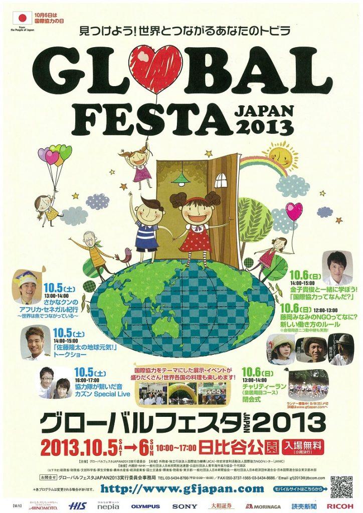グローバルフェスタJAPAN2013