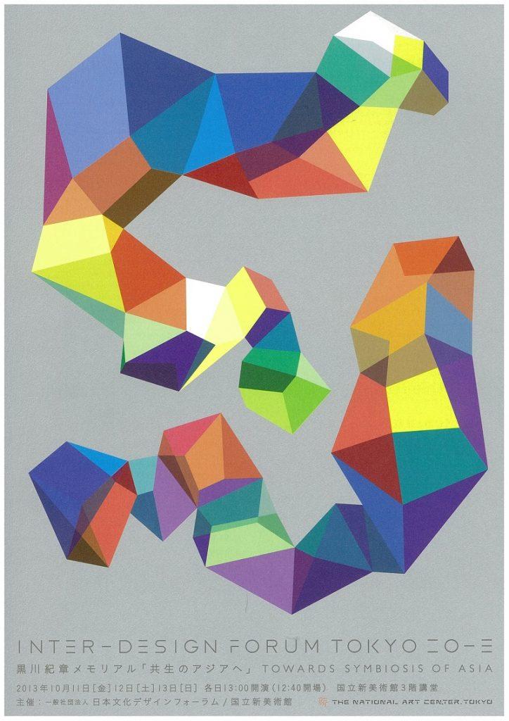 インターデザインフォーラムTOKYO 2013