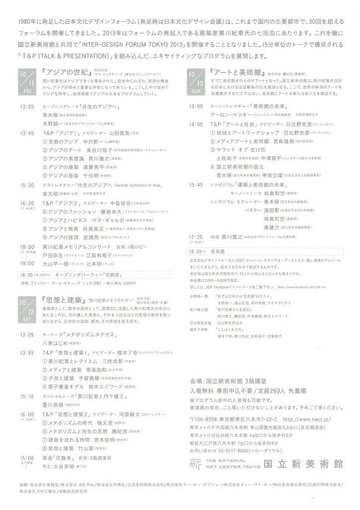 国立新美術館「インターデザインフォーラムTOKYO 2013」資料