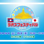 ラオスフェスティバル2014に民際センターも参加いたします!